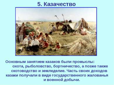 5. Казачество Основным занятием казаков были промыслы: охота, рыболовство, бо...