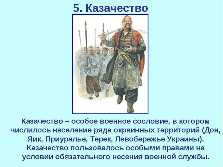 5. Казачество Казачество – особое военное сословие, в котором числилось насел...