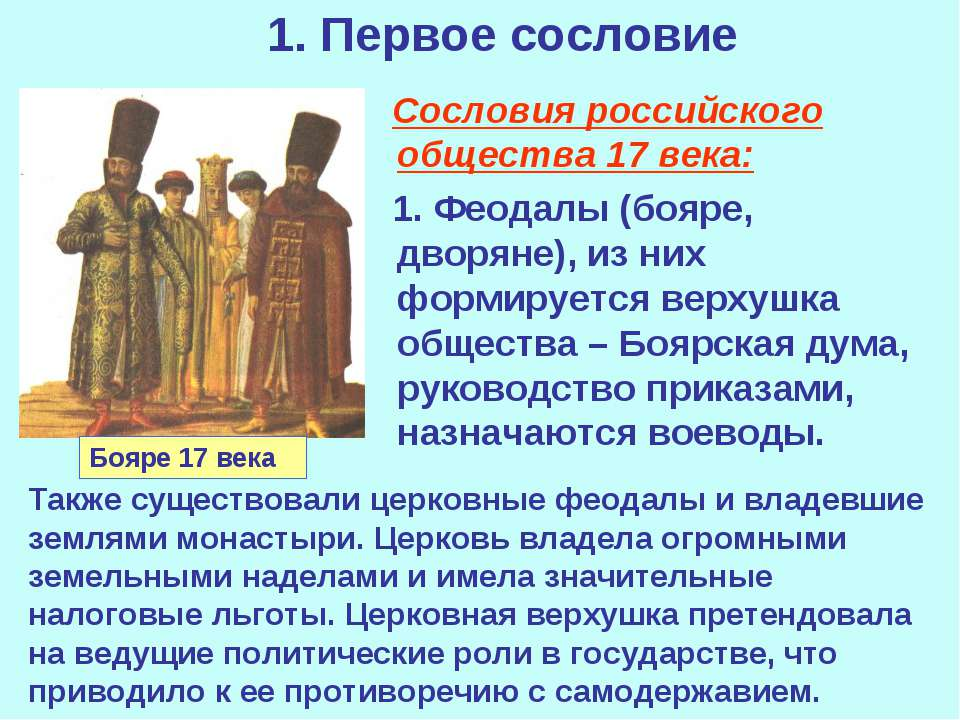 1. Первое сословие Сословия российского общества 17 века: 1. Феодалы (бояре, ...