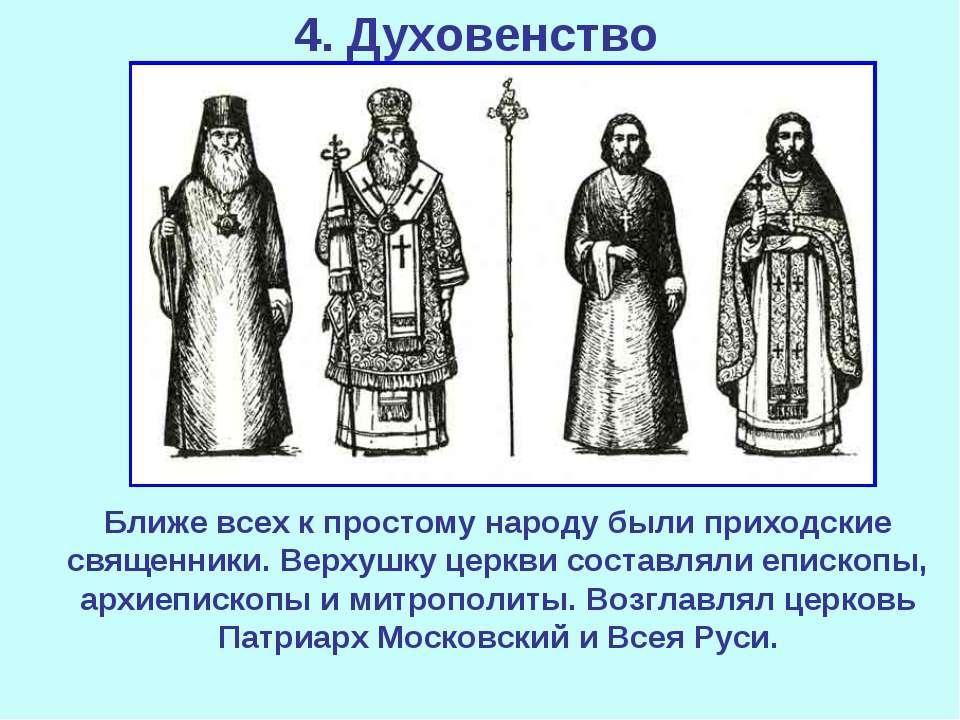 4. Духовенство Ближе всех к простому народу были приходские священники. Верху...