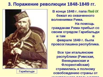 3. Поражение революции 1848-1849 гг. Гарибальди В конце 1848 г. папа Пий IХ б...