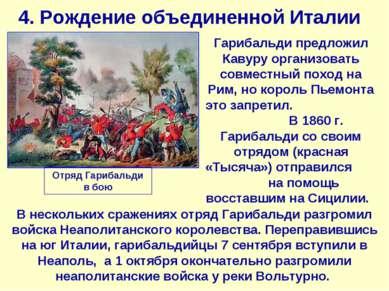 4. Рождение объединенной Италии В нескольких сражениях отряд Гарибальди разгр...