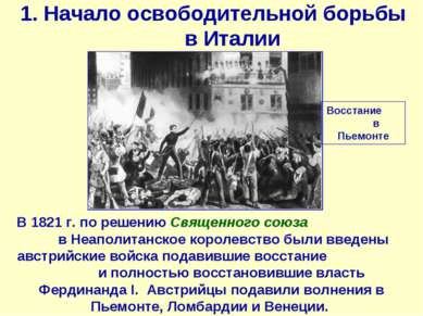 1. Начало освободительной борьбы в Италии Восстание в Пьемонте В 1821 г. по р...