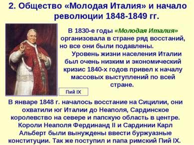 2. Общество «Молодая Италия» и начало революции 1848-1849 гг. Пий IX В 1830-е...