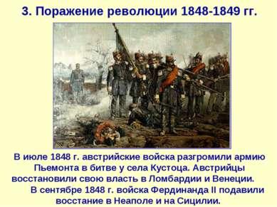 3. Поражение революции 1848-1849 гг. В июле 1848 г. австрийские войска разгро...