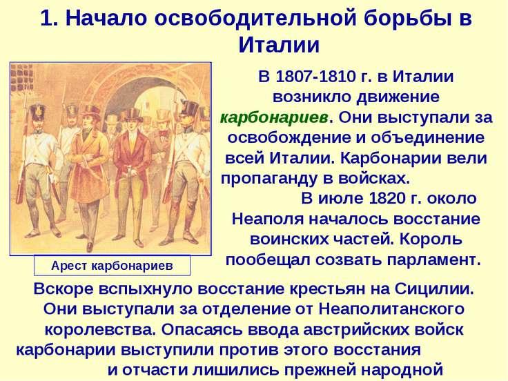 1. Начало освободительной борьбы в Италии Арест карбонариев В 1807-1810 г. в ...