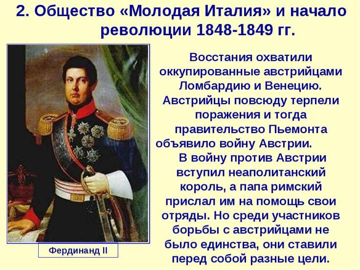 2. Общество «Молодая Италия» и начало революции 1848-1849 гг. Фердинанд II Во...