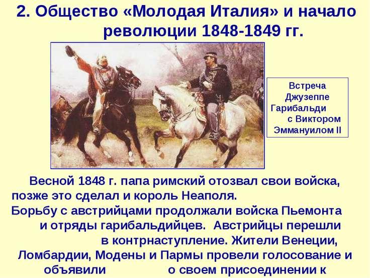 2. Общество «Молодая Италия» и начало революции 1848-1849 гг. Встреча Джузепп...