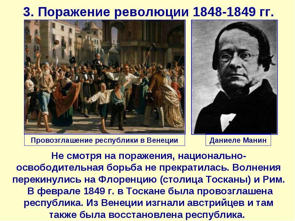 3. Поражение революции 1848-1849 гг. Не смотря на поражения, национально-осво...
