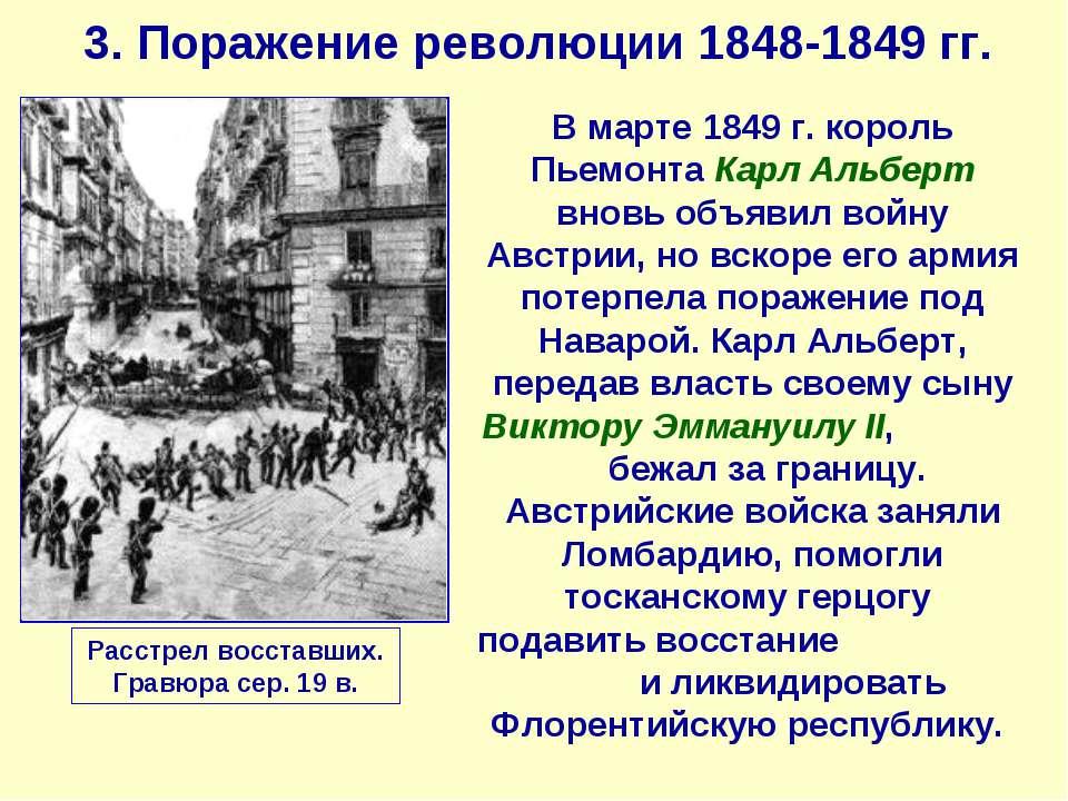 3. Поражение революции 1848-1849 гг. Расстрел восставших. Гравюра сер. 19 в. ...