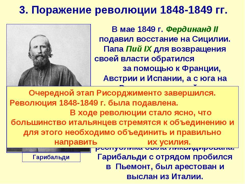 3. Поражение революции 1848-1849 гг. Гарибальди В мае 1849 г. Фердинанд II по...