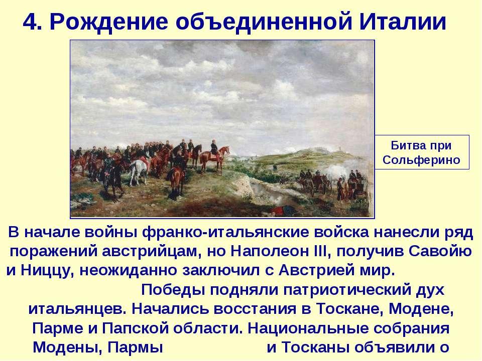 4. Рождение объединенной Италии В начале войны франко-итальянские войска нане...