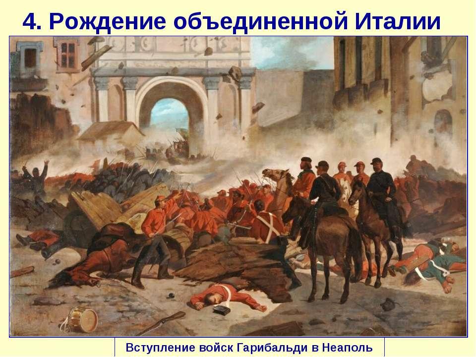 4. Рождение объединенной Италии Вступление войск Гарибальди в Неаполь