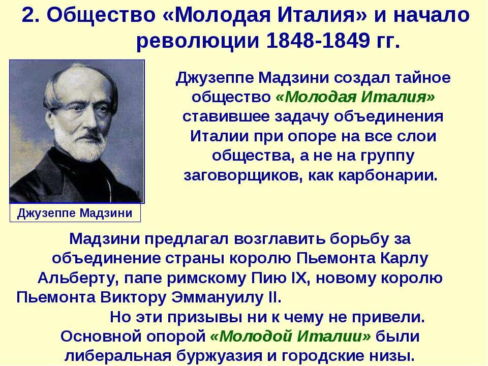 2. Общество «Молодая Италия» и начало революции 1848-1849 гг. Джузеппе Мадзин...