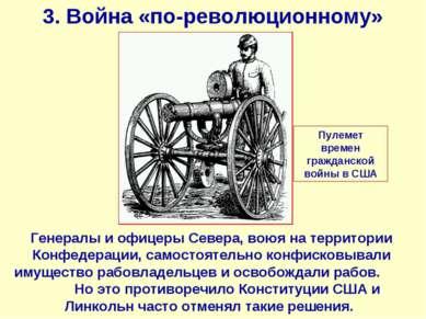 3. Война «по-революционному» Генералы и офицеры Севера, воюя на территории Ко...