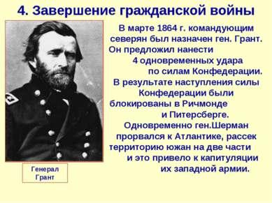 4. Завершение гражданской войны В марте 1864 г. командующим северян был назна...