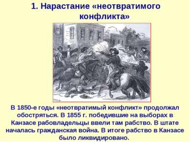 1. Нарастание «неотвратимого конфликта» В 1850-е годы «неотвратимый конфликт»...
