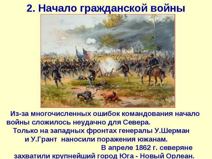 2. Начало гражданской войны Из-за многочисленных ошибок командования начало в...