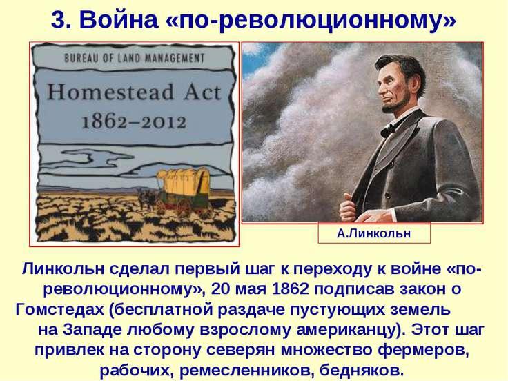 3. Война «по-революционному» Линкольн сделал первый шаг к переходу к войне «п...