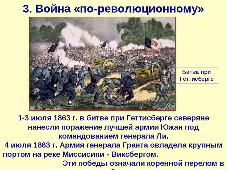 3. Война «по-революционному» 1-3 июля 1863 г. в битве при Геттисберге северян...