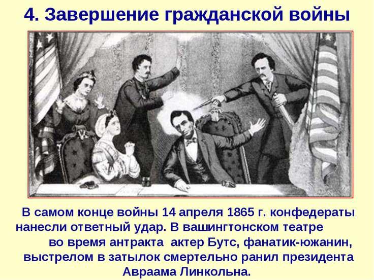 4. Завершение гражданской войны В самом конце войны 14 апреля 1865 г. конфеде...