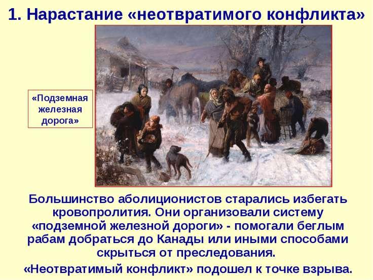 1. Нарастание «неотвратимого конфликта» Большинство аболиционистов старались ...