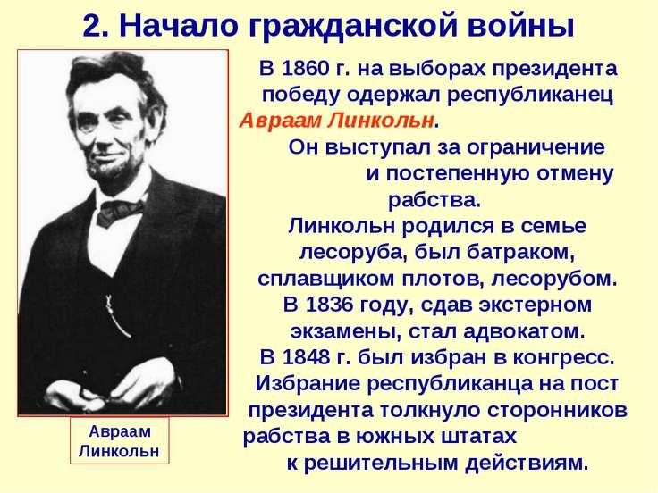 2. Начало гражданской войны В 1860 г. на выборах президента победу одержал ре...