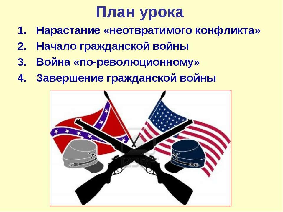 План урока Нарастание «неотвратимого конфликта» Начало гражданской войны Войн...