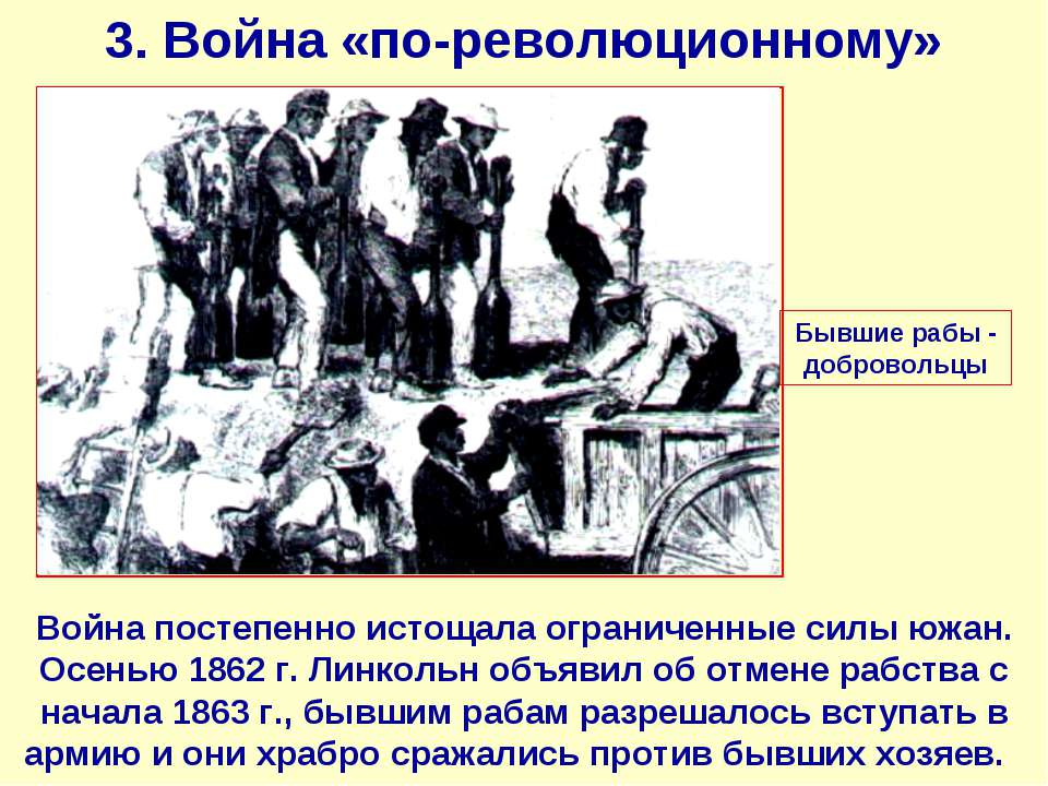 3. Война «по-революционному» Война постепенно истощала ограниченные силы южан...