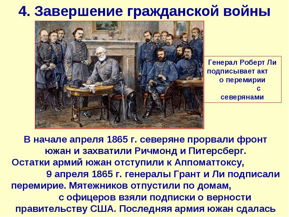 4. Завершение гражданской войны В начале апреля 1865 г. северяне прорвали фро...