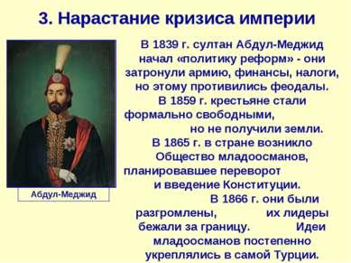 3. Нарастание кризиса империи В 1839 г. султан Абдул-Меджид начал «политику р...