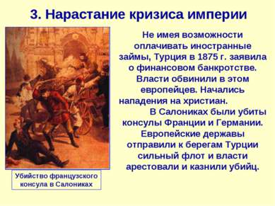 3. Нарастание кризиса империи Убийство французского консула в Салониках Не им...