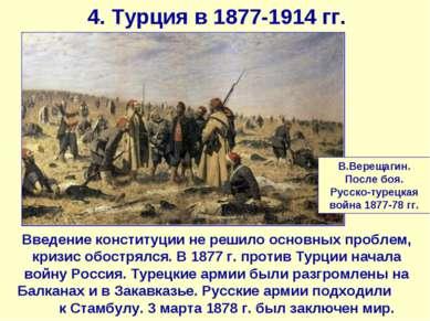 4. Турция в 1877-1914 гг. Введение конституции не решило основных проблем, кр...