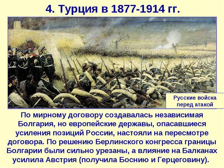 4. Турция в 1877-1914 гг. По мирному договору создавалась независимая Болгари...