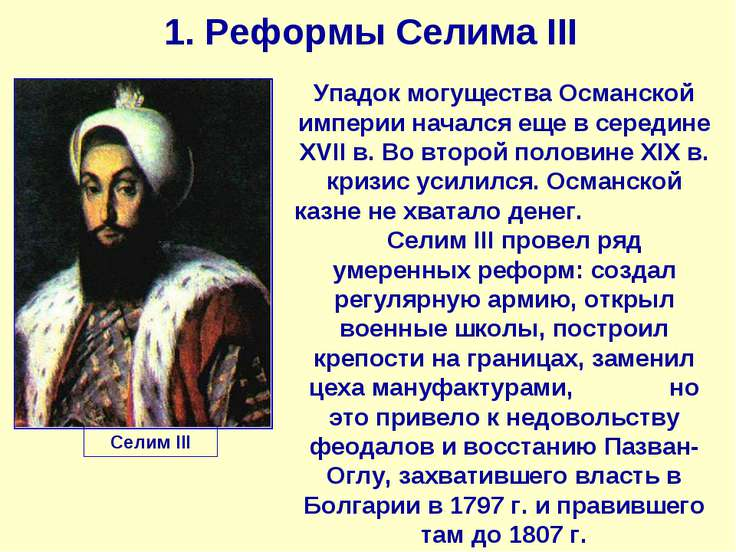 1. Реформы Селима III Селим III Упадок могущества Османской империи начался е...