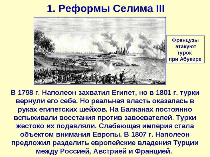 1. Реформы Селима III Французы атакуют турок при Абукире В 1798 г. Наполеон з...