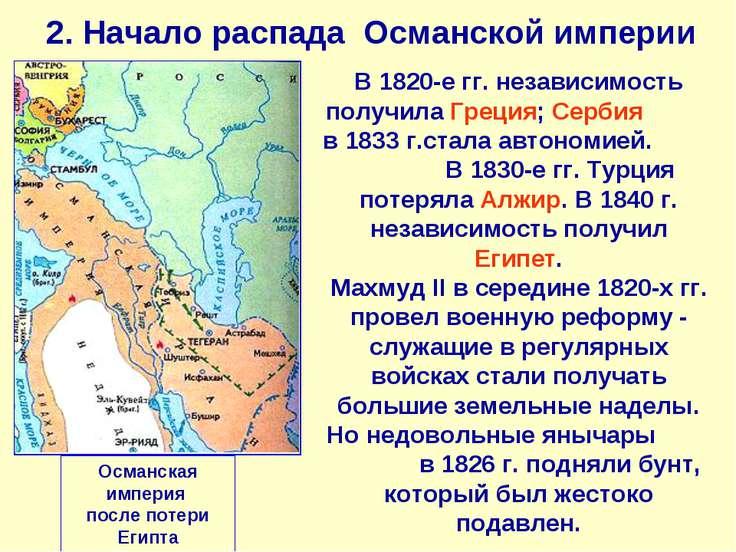 2. Начало распада Османской империи Османская империя после потери Египта В 1...
