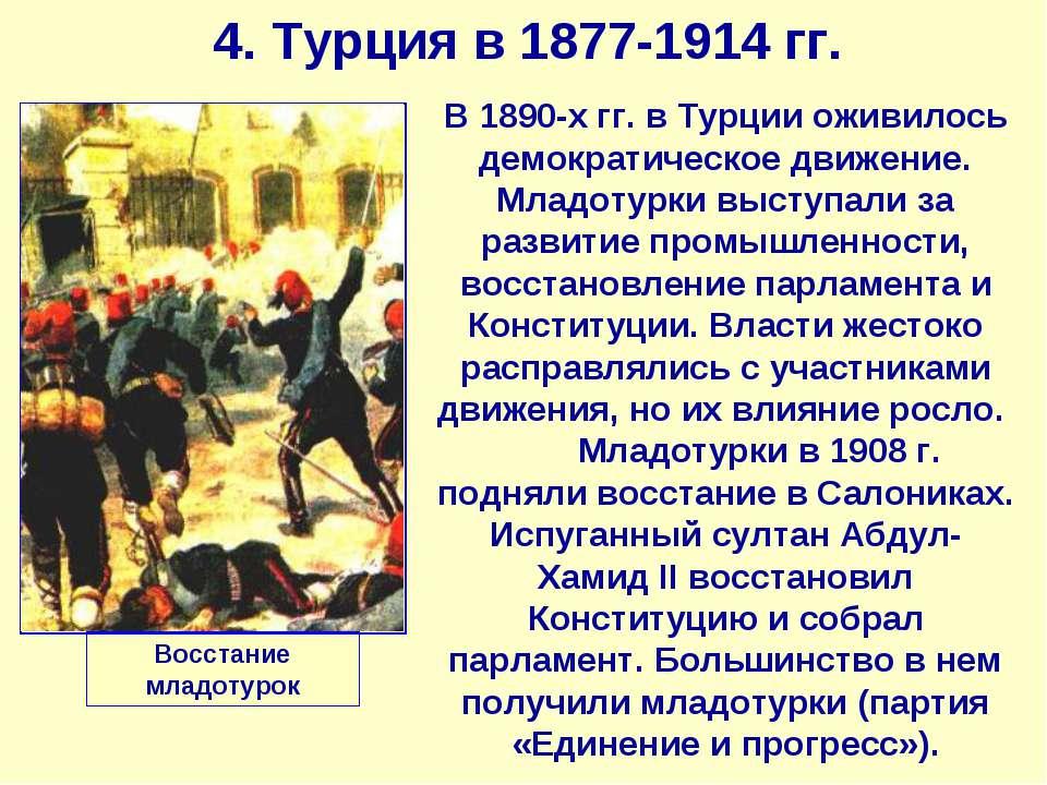 4. Турция в 1877-1914 гг. В 1890-х гг. в Турции оживилось демократическое дви...