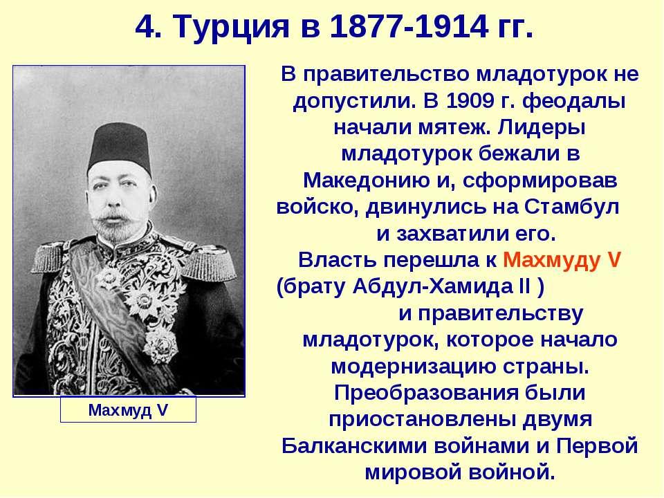 4. Турция в 1877-1914 гг. В правительство младотурок не допустили. В 1909 г. ...