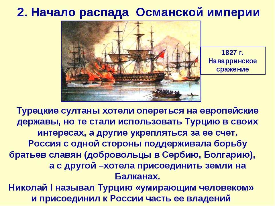 2. Начало распада Османской империи 1827 г. Наварринское сражение Турецкие су...