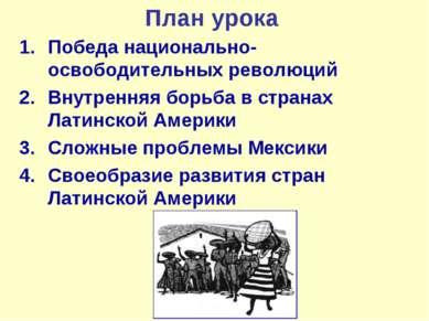 План урока Победа национально-освободительных революций Внутренняя борьба в с...