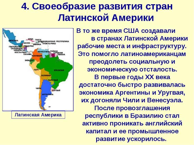 4. Своеобразие развития стран Латинской Америки Латинская Америка В то же вре...