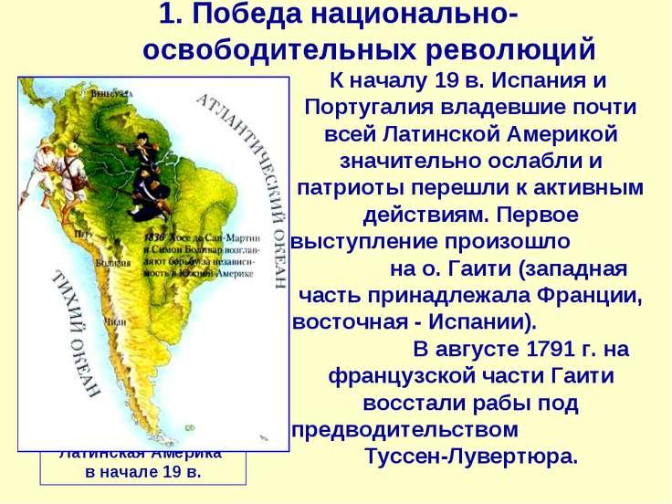 1. Победа национально-освободительных революций Латинская Америка в начале 19...
