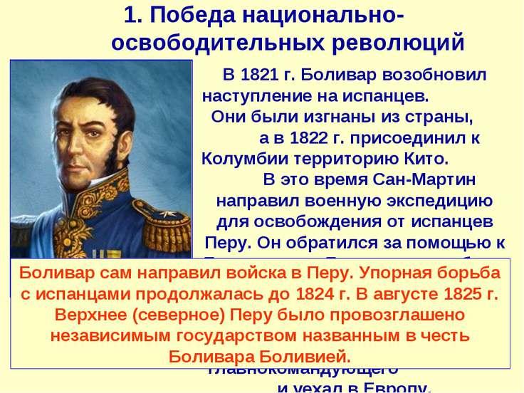 1. Победа национально-освободительных революций Хосе Сан-Мартин В 1821 г. Бол...