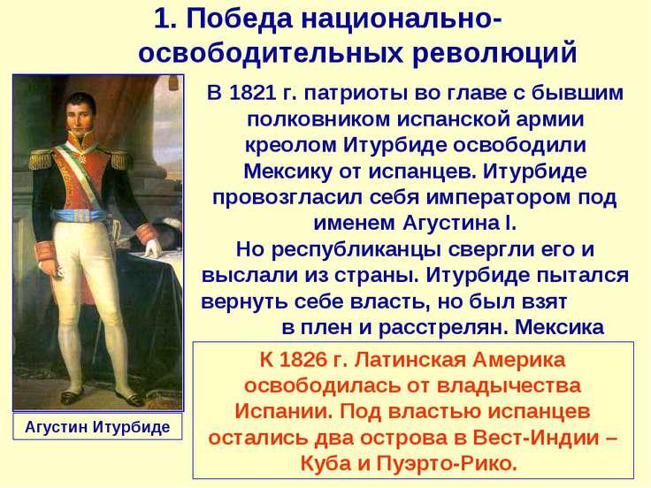 1. Победа национально-освободительных революций Агустин Итурбиде В 1821 г. па...