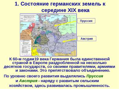 1. Состояние германских земель к середине XIX века К 60-м годам19 века Герман...