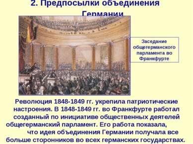 2. Предпосылки объединения Германии Заседание общегерманского парламента во Ф...