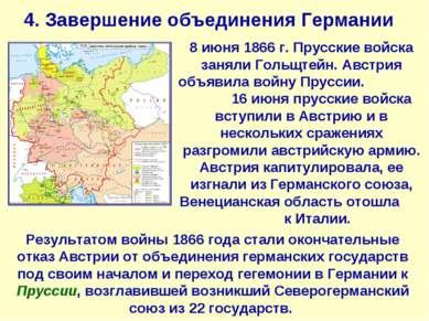 4. Завершение объединения Германии 8 июня 1866 г. Прусские войска заняли Голь...