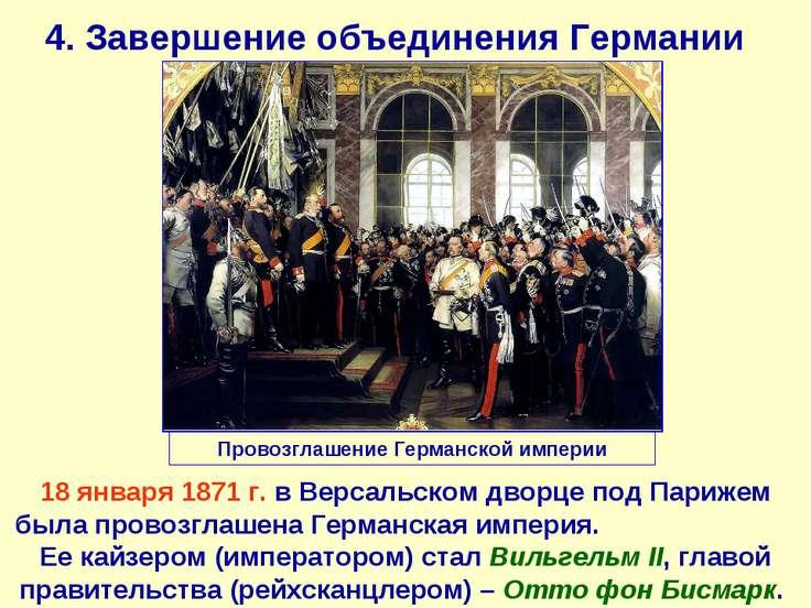 4. Завершение объединения Германии 18 января 1871 г. в Версальском дворце под...