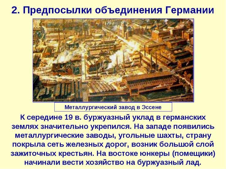 2. Предпосылки объединения Германии Металлургический завод в Эссене К середин...